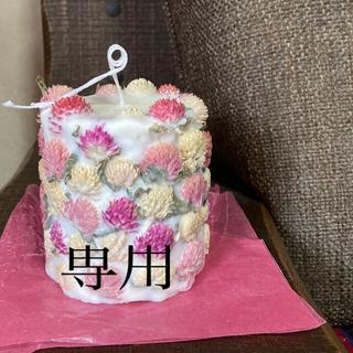 ハンドメイド ボタニカルキャンドル/千日紅(ドライフラワー)