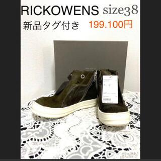 リックオウエンス(Rick Owens)の【新品タグ付き】199.100円 Rick Owens カウファーブーツ38 (ブーツ)