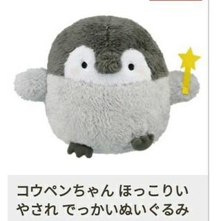タイトー(TAITO)のNEW! TAITO コウペンちゃん ほっこりいやされでっかいぬいぐるみ(ぬいぐるみ)