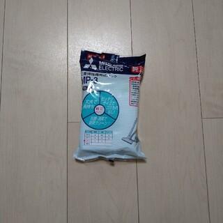 ミツビシ(三菱)の三菱純正掃除機用紙パック(掃除機)