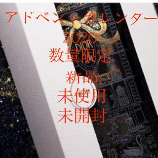 クリスチャンディオール(Christian Dior)のクリスチャンディオール アドベントカレンダー2020(ボディソープ/石鹸)
