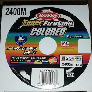 値下げ 送料無料 スーパーファイヤーライン カラード 2.5号 2400m 新品(釣り糸/ライン)