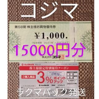 コジマ 株主優待 15000円分 ビックカメラ(ショッピング)