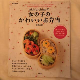 タカラジマシャ(宝島社)のakinoichigoの女の子のかわいいお弁当(料理/グルメ)