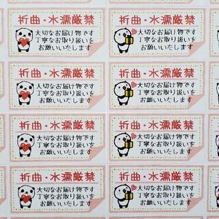【訳あり】ケアシール 折曲厳禁 水濡厳禁(カード/レター/ラッピング)