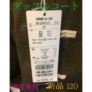 コムサイズム(COMME CA ISM)の新品 120センチ ダッフルコート コムサイズム(コート)