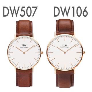 ペアSET【36㎜+40㎜】ダニエルウェリントン腕時計〈DW507+DW106〉