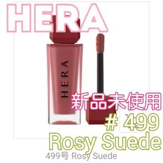 アモーレパシフィック(AMOREPACIFIC)のHERA ヘラ センシュアルパウダーマット #499 Rosy Suede(リップグロス)