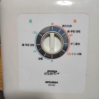 ミツビシ(三菱)のサ―ビス品 年内最終価格   MITSUBISHI   布団乾燥機(衣類乾燥機)