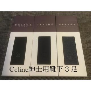 セリーヌ(celine)のCeline紳士用靴下3足(ソックス)