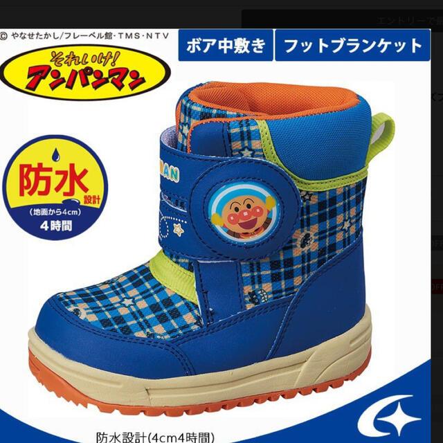 MOONSTAR (ムーンスター)のムーンスター アンパンマン スノーブーツ15cm  ブーツ15cm 雪遊び キッズ/ベビー/マタニティのキッズ靴/シューズ(15cm~)(ブーツ)の商品写真