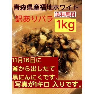 黒にんにく 青森県産福地ホワイト 熟成黒にんにく 訳ありバラ1キロ  黒ニンニク(野菜)