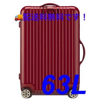 リモワ(RIMOWA)の期間限定セール!83163535 キャリーバック スーツケース レッド 63L(旅行用品)