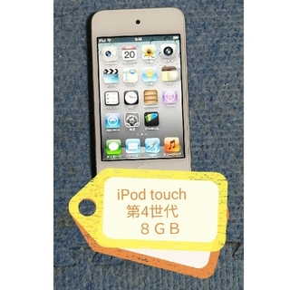 iPod touch - iPod touch 第4世代 8GB