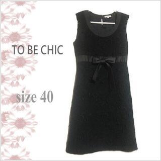 TO BE CHIC - 【TO BE CHIC】黒ウール織り込み調リボン膝丈ワンピース*40/S~M位