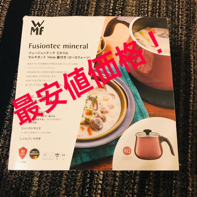 WMF(ヴェーエムエフ)の新品未使用 WMFフュージョンテック ミネラル マルチポット 14cm 蓋付 インテリア/住まい/日用品のキッチン/食器(鍋/フライパン)の商品写真
