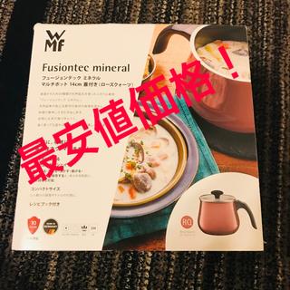 ヴェーエムエフ(WMF)の新品未使用 WMFフュージョンテック ミネラル マルチポット 14cm 蓋付(鍋/フライパン)