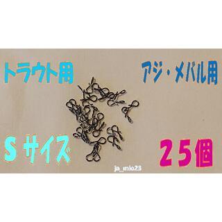 クイックスナップ Sサイズ 25個 メバリング アジング ジグヘッド対応(釣り糸/ライン)