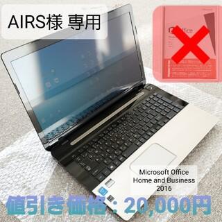 東芝 - 〈大画面17型+Core i3〉東芝 Windows10ノートPC