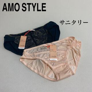 AMO'S STYLE - 新品 アモスタイル サニタリーショーツ まとめ売り