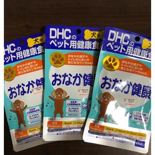 ディーエイチシー(DHC)のDHC おなか健康3袋セット(ペットフード)