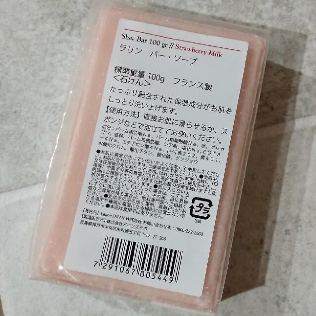 Laline(ラリン)の新品!リラックス!バー・ソープ コスメ/美容のボディケア(ボディソープ/石鹸)の商品写真