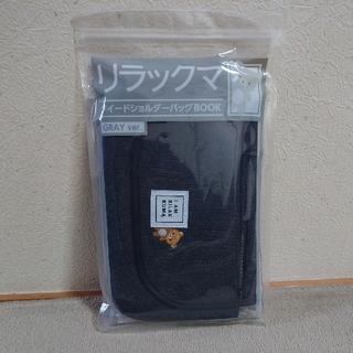 タカラジマシャ(宝島社)のリラックマ ツイードショルダーバッグ グレーver(キャラクターグッズ)