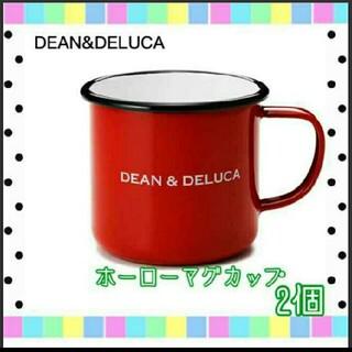 DEAN & DELUCA - DEAN&DELUCA ホーローマグカップ レッド 2個
