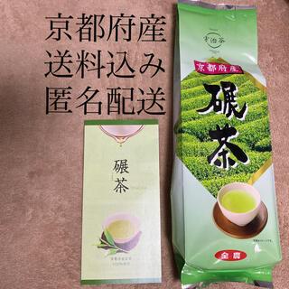 (476) 〜2021.2.24 希少 京都 宇治 碾茶 200g(茶)