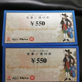リンガーハット(リンガーハット)のリンガーハット 株主優待券 1100円分(レストラン/食事券)