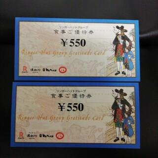 リンガーハット(リンガーハット)のリンガーハット 株主優待券 1100円分 ②(レストラン/食事券)
