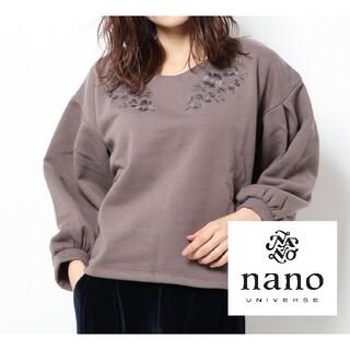 ナノユニバース(nano・universe)のナノ・ユニバース レディース スウェット(トレーナー/スウェット)
