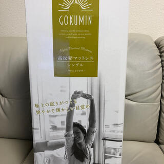 GOKUMIN(極眠) マットレス ベットマット 敷布団 厚さ4cm(マットレス)