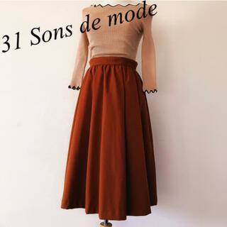 トランテアンソンドゥモード(31 Sons de mode)の【31 Sons de mode】ミディ丈 フレア スカート(ひざ丈スカート)