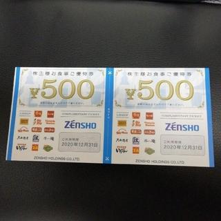 ゼンショー(ゼンショー)のゼンショー 株主優待券 1000円分 ②(レストラン/食事券)