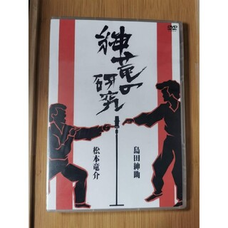 紳竜 の 研究  [DVD](お笑い/バラエティ)