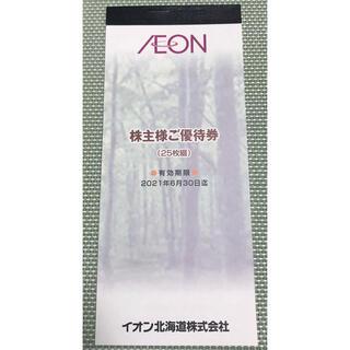 イオン(AEON)のイオン北海道 株主優待券 2500円分 2021/06/30まで(ショッピング)