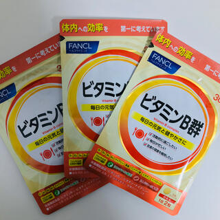 FANCL - 【送料込み!】FANCL ビタミンB群 30日分×3