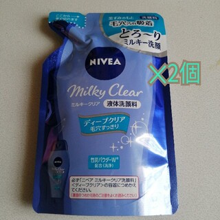 ニベア(ニベア)のニベア ミルキークリア 洗顔 2袋セット(洗顔料)