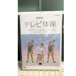 NHKテレビ体操 ~ラジオ体操 第1/ラジオ体操 第2/みんなの体操 [DVD](その他)