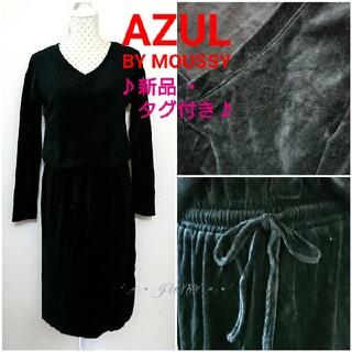 アズールバイマウジー(AZUL by moussy)のベロアブラウジングOP♡AZUL BY MOUSSYアズールバイマウジー タグ付(ロングワンピース/マキシワンピース)