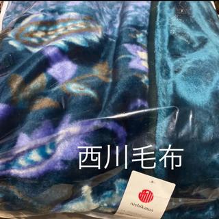西川 - タイムSALE❣️【新品】⭐️西川毛布 襟付きあったか2枚合わせ⭐️