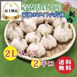 【最上級品】青森県倉石産にんにく福地ホワイト六片種2Lサイズ 2kg (野菜)