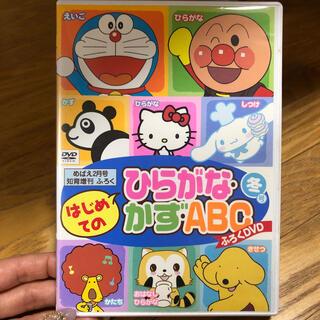小学館 - DVD ひらがな かず ABC めばえ知育増刊付録 アンパンマン キティ