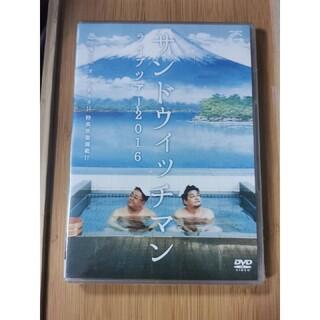 サンドウィッチマンライブツアー  2016 [DVD](お笑い/バラエティ)
