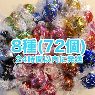 リンツ(Lindt)のリンツ 8種(合計72個)☆都内から24時間に発送(菓子/デザート)