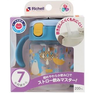 リッチェル☆トライ ストローマグR