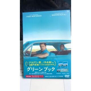 グリーンブック   [DVD](スポーツ/フィットネス)
