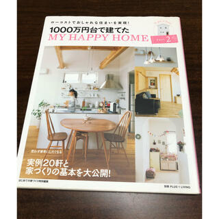 シュフトセイカツシャ(主婦と生活社)の1000万円台で建てたMY HAPPY HOME Part2(住まい/暮らし/子育て)