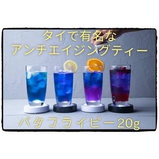 ■タイの有名なアンチエイジング茶■お試し20g■デカフェ■無香料無着色■お酒も◎(茶)